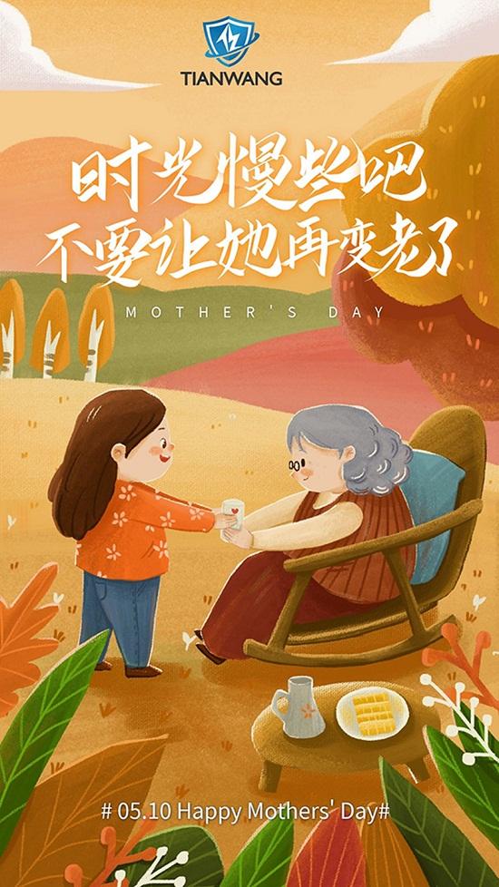 Tianwang  image1